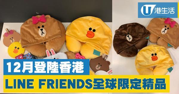 LINE FRIENDS全球限定旅行精品 12月登陸香港