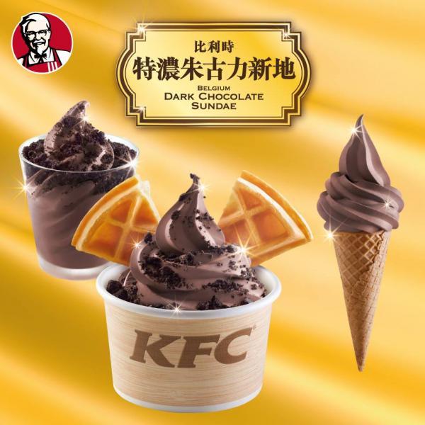 KFC人氣比利時特濃朱古力新地 20間分店限定發售!