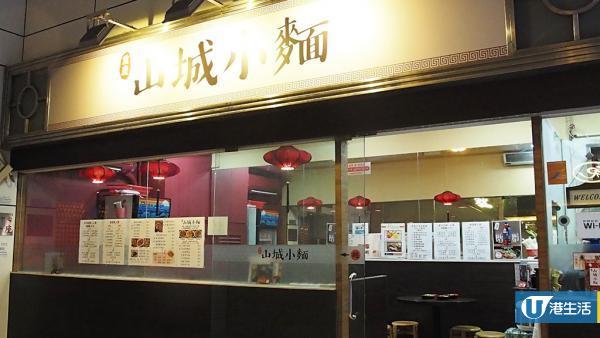 深水埗新開親民價重慶麵店 挑戰自家製魔鬼辣酸辣粉!