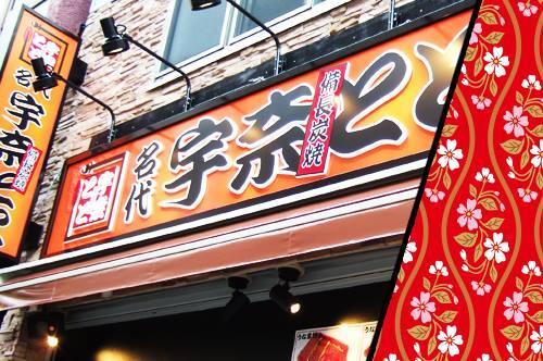日本鰻魚飯名店「名代宇奈」襲港 預計2018年春季登陸!