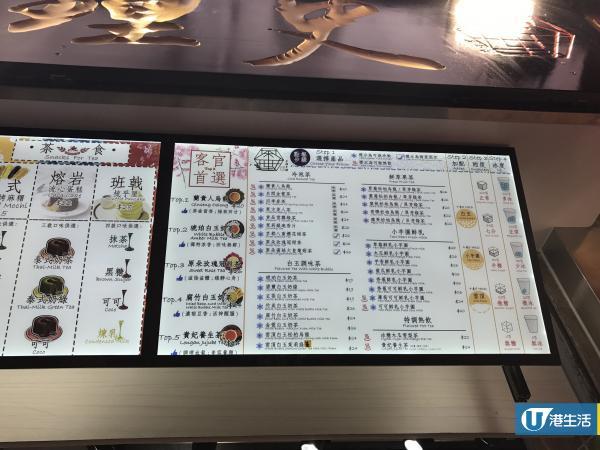 厚福街新開外賣茶飲店 煙韌小芋圓特飲配烤麻糬小食!