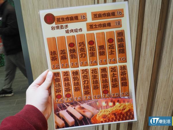 過江龍台式茶飲店攻入坑口!新推金黃炸麻糬+仙草芋圓!