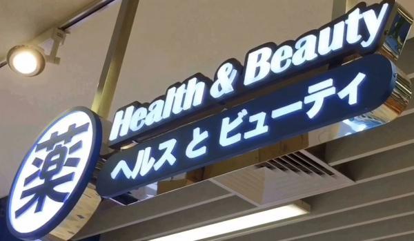 日本藥妝空降觀塘一田!限定面膜/化妝品/個人護理