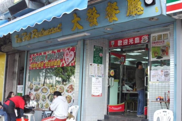 大發餐廳於 2009 年奪得「金茶王」冠軍的殊榮。( 相片來源:孫靜雯 )