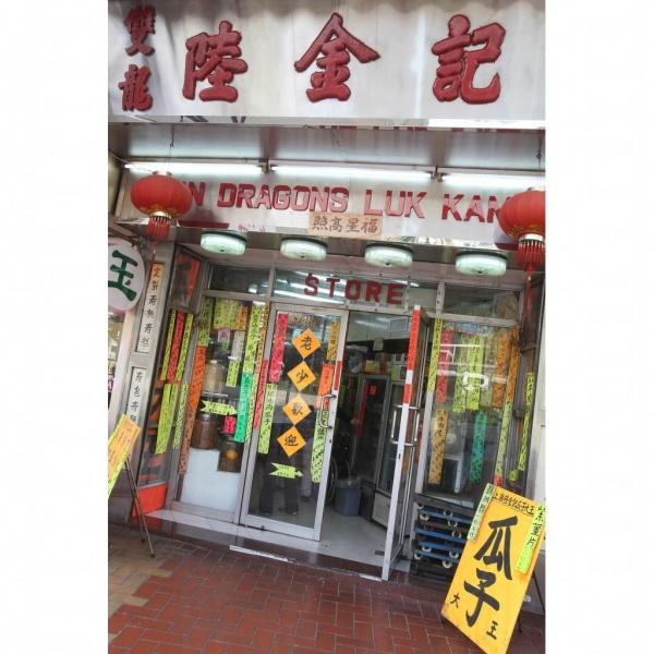 上海陸金記瓜子大王