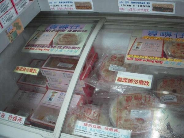 凍櫃內有年糕、芋頭糕及蘿蔔糕。凍櫃上印有建議食用方法。