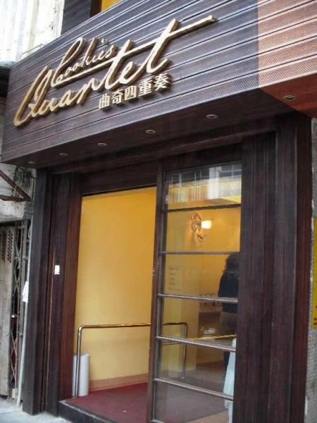 位於九龍城福佬村道的曲奇四重奏專賣曲奇和蝴蝶酥。
