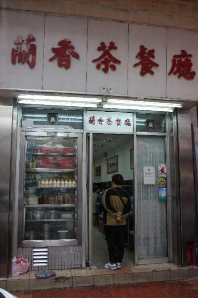 蘭香保留舊式茶餐廳風味。