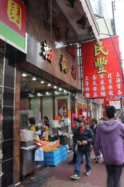 民豐粉麵行生意不絕,連曾特首也是顧客之一。