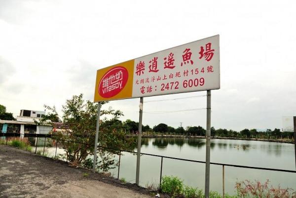 樂逍遙魚場在馬路邊設有大大個招牌,十分易認。