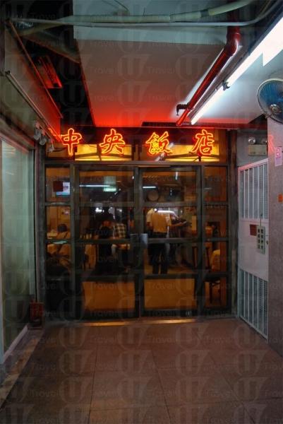 中央飯店隱藏在唐樓之內,多老茶客光顧。