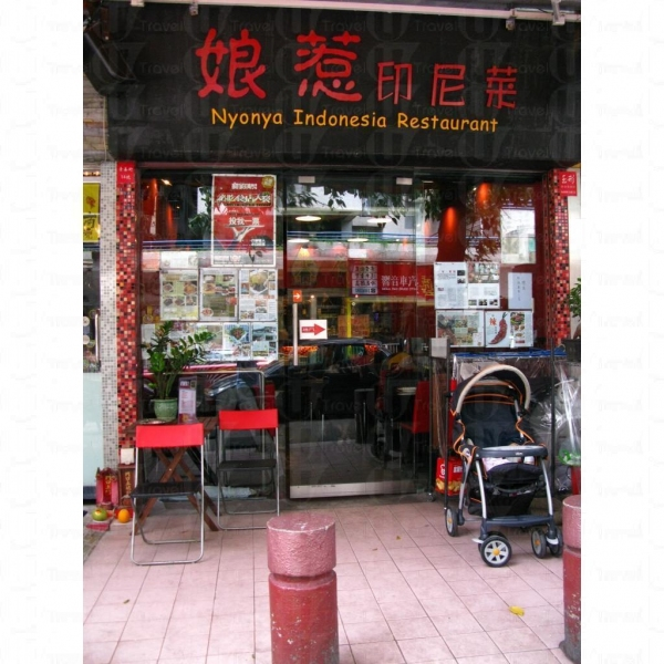 隱世「娘惹印尼菜」小店位於屯門。