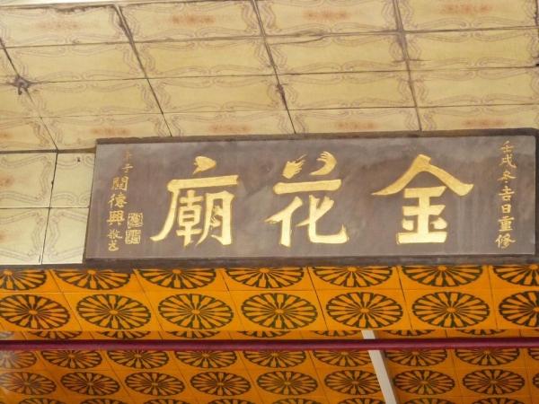 金花廟與關德興甚有淵緣,並相傳金花聖母更曾托夢予關德興,盼其宣揚金花廟。(相片來源:Clara Lee)
