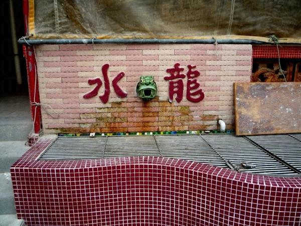 若於農曆初七撫摸過龍床 ,不妨亦沾沾龍母廟前的龍水,同樣能予各位運氣。(相片來源:Clara Lee)