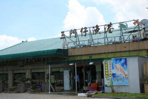 三門仔漁港位於三門仔村口。