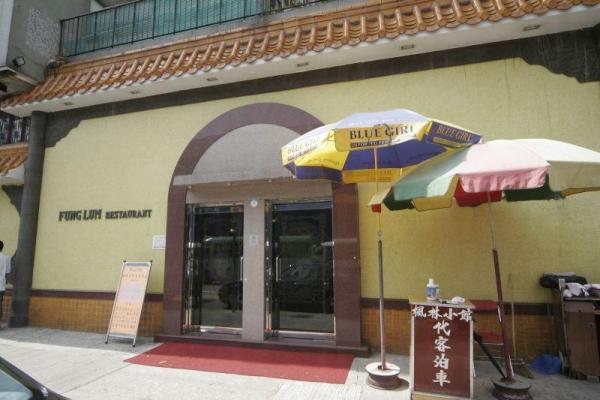 楓林小館獲得米芝蓮評選員的垂青,在《米芝蓮指南 香港 澳門 2011 》中得到一星的殊榮。
