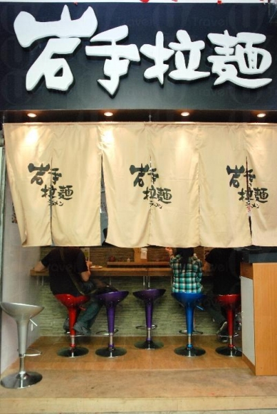 岩手拉麵的店鋪帶有東瀛氣息。