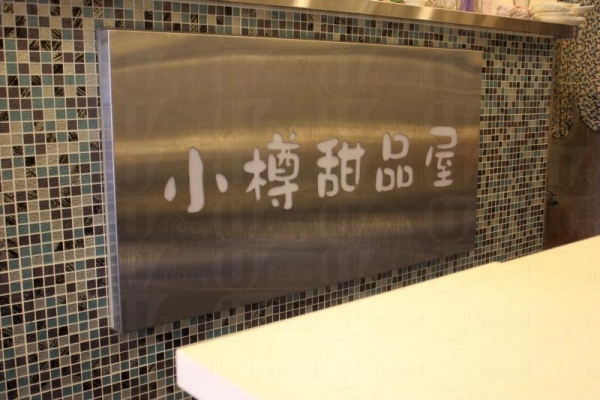 小樽甜品屋位於元朗建業街的一隅,並以新潮的風格聞名元朗。