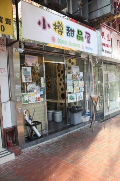 小樽甜品屋繽紛活潑的色調,故能在眾多食店中突圍而出。