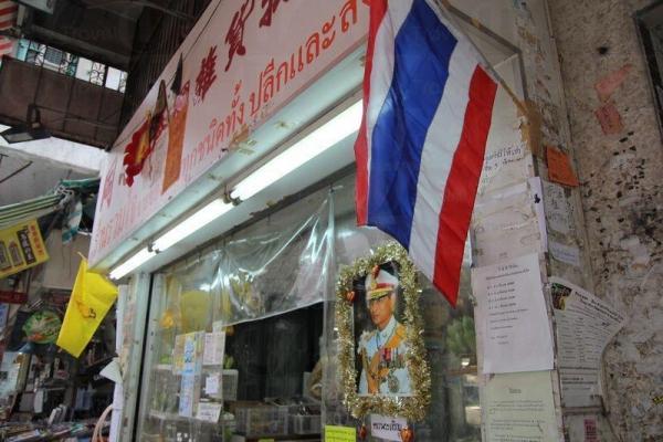 在城南道,不難發現泰國國旗和泰王肖像。
