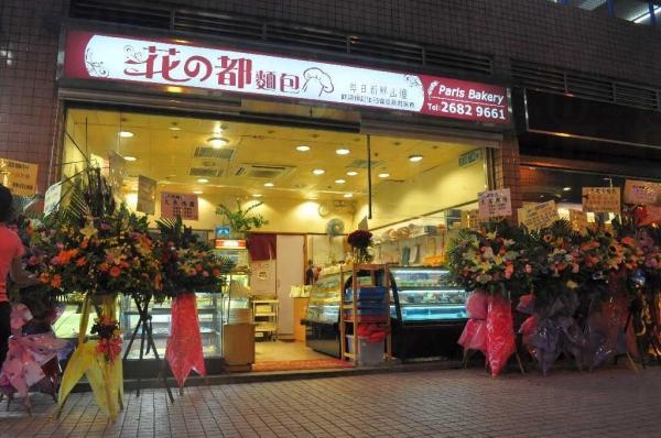 花の都麵包位於粉嶺花都廣場,提供各式蛋糕西餅。