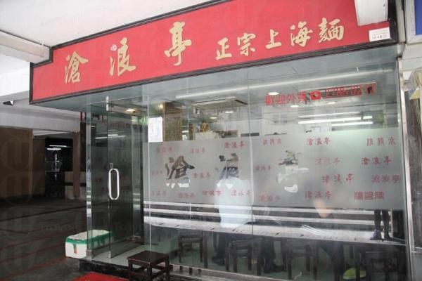 隱逸在美孚新村的平台上的上海麵館--滄浪亭。