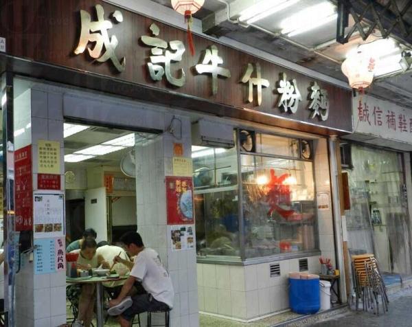 位處橫街窄巷的成記牛什粉麵,獲蔡瀾讚賞。