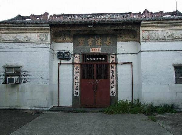 善述書室是龍躍頭鄧族祀奉祖先的家祠,亦作教育族中子弟之用,書室已被列為一級歷史建築。