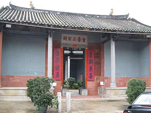 愈喬二公祠座距今已有逾500年歷史。