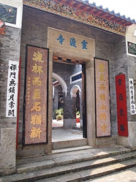 靈渡寺為香港最早的寺廟,是香港佛教的發源地。