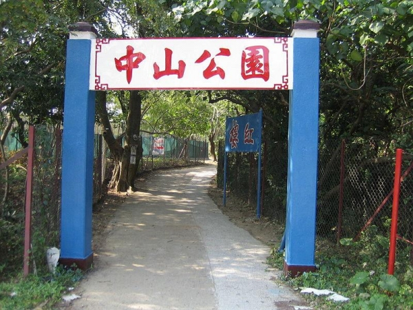 相傳中山公園是孫中山當年與革命同志聚會的地方。