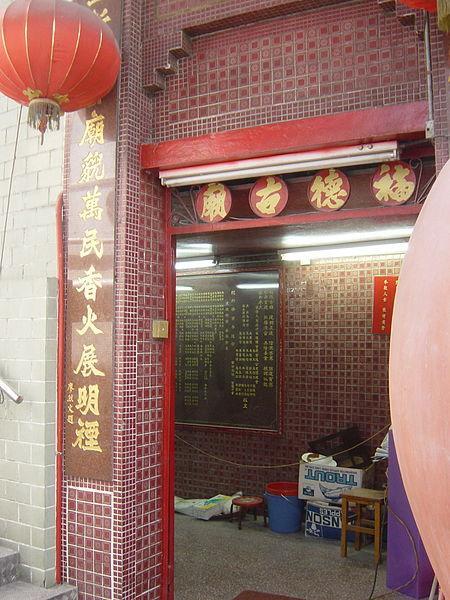 尖沙咀福德古廟,是尖沙咀僅存的華人廟宇,供奉福德土地公。