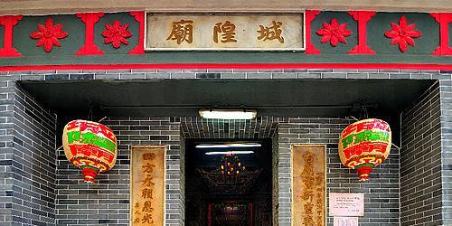筲箕灣城隍廟,原稱筲簊灣福德祠,現為香港三級歷史建築。
