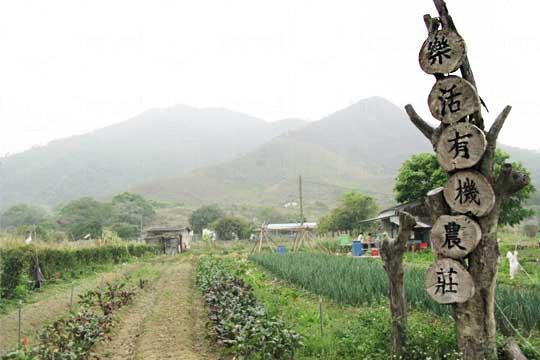 樂活有機農莊致力推展有機耕種,傳達大自然與人類和諧共存的訊息。