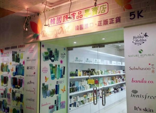 BeautyNet是一間韓國護膚品專賣店,內售多個韓國熱賣的護膚品。