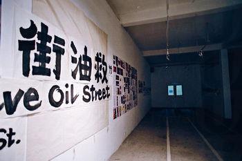 油街實現 藝術體驗空間(相片來源:網上圖片)