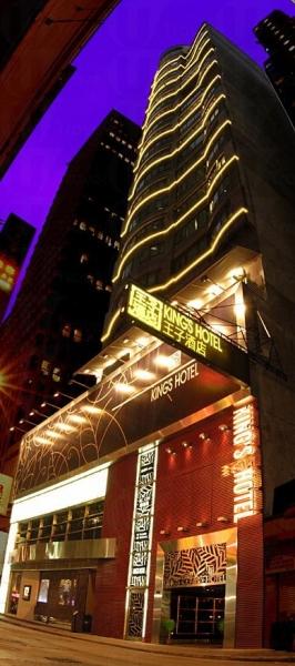 香港王子酒店 Kings Hotel(相片來源:網上圖片)