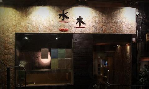 水木日本料理(相片來源:網上圖片)