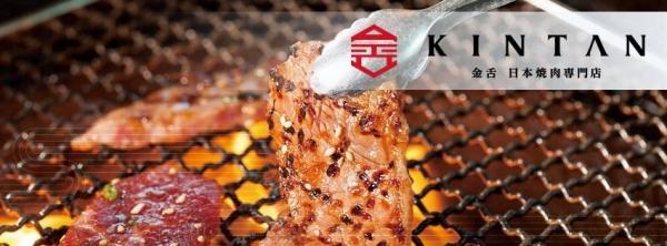 金舌日本燒肉專門店的主打是牛舌,來源地也是經過精挑細選,選用澳洲和牛牛舌,質素比妨間慣用的巴西牛舌更佳