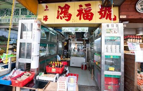 上海鴻福號九龍城門市。