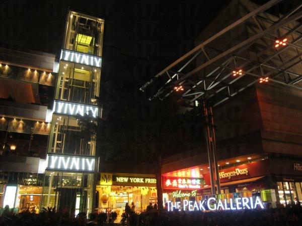 山頂廣場設觀光升降梯,免費飽覽維多利亞港同薄扶林一帶景緻。