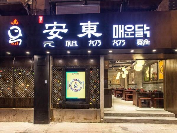 辛安東元祖奶奶雞店