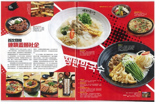 韓廚麵Chef's Noodle