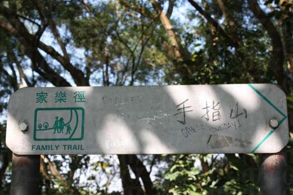 路牌指往山頂方向。(陸嘉鈴攝)