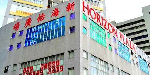 新海怡廣場的外觀 圖:香港旅發局