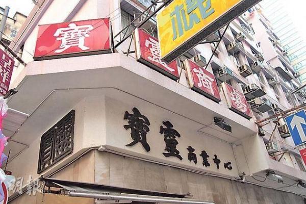 Maggie的店鋪位於寶靈商場地下。(相片來源:新浪)