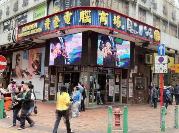 黃金電腦商場是著名的IT、電腦、數碼及電玩產品集中地