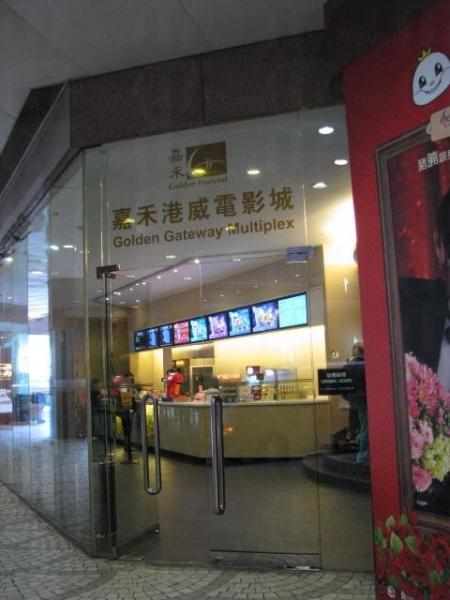 嘉禾港威電影城。(相片來源:時光網)