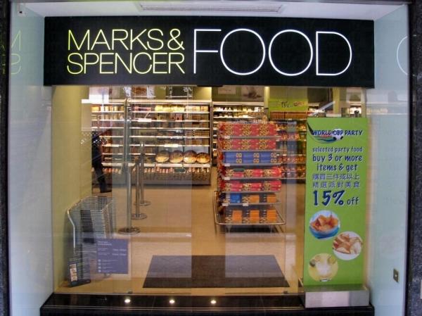 Marks & Spencer Food (中環店)