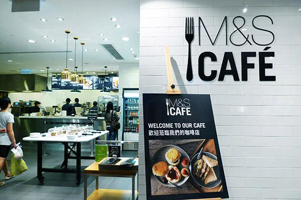 全港首間M&S Cafe設於太古城中心分店。